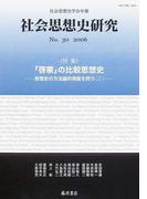 社会思想史研究 社会思想史学会年報 No.30(2006) 特集・「啓蒙」の比較思想史