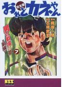 おれとカネやん 7 完全版 男の戦場の章 前編 (マンガショップシリーズ)