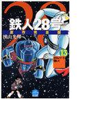 鉄人28号 13 原作完全版 ギルバート強い! (希望コミックス)