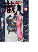 蔵人 1 サキの味わい (ビッグコミックス)