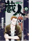 蔵人 2 気配りの女 (ビッグコミックス)