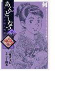あんどーなつ 江戸和菓子職人物語 3 秘密 (ビッグコミックス)(ビッグコミックス)