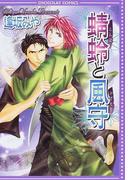 蜻蛉と風守 (CHOCOLAT COMICS)(ショコラコミックス)