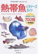 熱帯魚ビギナーズガイド 熱帯魚・水草ほか700種一挙掲載!
