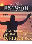 ケンブリッジ世界宗教百科 ヴィジュアル版