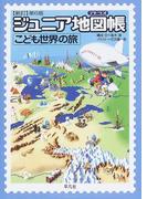 ジュニア地図帳 こども世界の旅 新訂第6版
