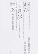 わび・さび・幽玄 「日本的なるもの」への道程
