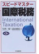 スピードマスター国際税務 第3版