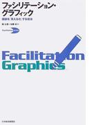 ファシリテーション・グラフィック 議論を「見える化」する技法 (Facilitation skills)