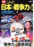 図解これが日本の戦争力だ! 北朝鮮暴発!?そのとき、日本はどうなる?どうする!