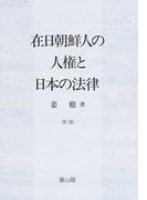 在日朝鮮人の人権と日本の法律 第3版