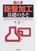 絵とき旋盤加工基礎のきそ (Mechanical Engineering Series)