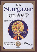 Stargazerで体験するパソコン占星学 新版