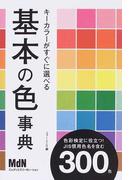 キーカラーがすぐに選べる基本の色事典 色彩検定に役立つ!JIS慣用色名を含む300色