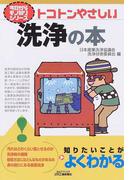 トコトンやさしい洗浄の本 (B&Tブックス 今日からモノ知りシリーズ)