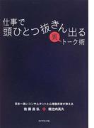 仕事で頭ひとつ抜きん出る裏トーク術 日本一高いコンサルタントと心理臨床家が教える