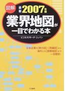 図解業界地図が一目でわかる本 日本企業の〈勢力図〉・〈再編図〉から海外との〈提携地図〉まで一目瞭然! 最新2007年版