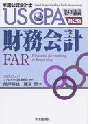 財務会計 第2版 (USCPA集中講義)