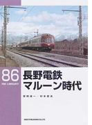 長野電鉄マルーン時代 (RM LIBRARY)