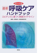 呼吸ケアハンドブック ポケット版 エビデンスに基づく実践ガイドライン 最新 第2版