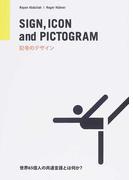 SIGN,ICON and PICTOGRAM 記号のデザイン 世界65億人の共通言語とは何か?