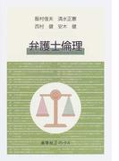 弁護士倫理 (慈学社Jブックス)