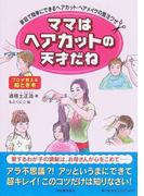 ママはヘアカットの天才だね 家庭で簡単にできるヘアカット・ヘアメイクの魔法ワザ プロが教える絵とき本