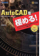 AutoCADを極める! AutoCADの「哲学」を理解することがエキスパートへの第1歩