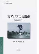 南アジアの定期市 カースト社会における伝統的流通システム (日本地理学会『海外地域研究叢書』)