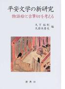 平安文学の新研究 物語絵と古筆切を考える