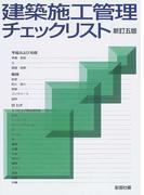 建築施工管理チェックリスト 新訂5版