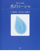 水のミーシャ (地球・いのちの星)