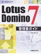 Lotus Domino 7管理者ガイド