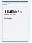 比較福祉政治 制度転換のアクターと戦略 (比較政治叢書)