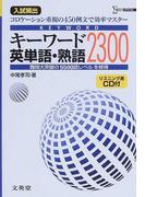 キーワード英単語・熟語2300 入試頻出 (シグマベスト)