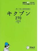 キクブン270 聞いて覚える重要英語構文 (英語の超人になる!アルク学参シリーズ)