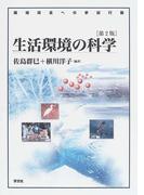 生活環境の科学 環境保全への参加行動 第2版