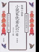小説家仇甫氏の一日 ほか十三編 短編小説集 (朝鮮近代文学選集)
