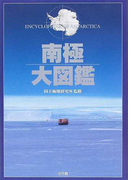 南極大図鑑