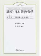 講座・日本語教育学 第2巻 言語行動と社会・文化