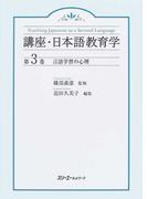 講座・日本語教育学 第3巻 言語学習の心理