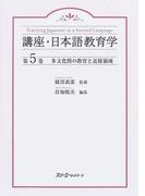 講座・日本語教育学 第5巻 多文化間の教育と近接領域