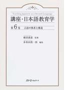 講座・日本語教育学 第6巻 言語の体系と構造