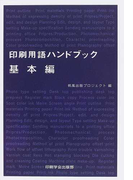 印刷用語ハンドブック 基本編