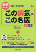 この病気にこの名医 日本の医学界をリードする! Part2