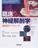 カラー臨床神経解剖学 機能的アプローチ