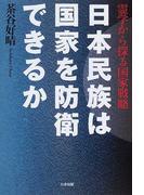 日本民族は国家を防衛できるか 霊学から探る国家戦略