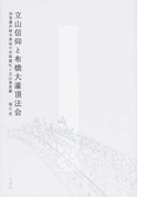 立山信仰と布橋大灌頂法会 加賀藩芦峅寺衆徒の宗教儀礼と立山曼荼羅