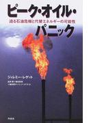 ピーク・オイル・パニック 迫る石油危機と代替エネルギーの可能性