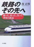鉄路のその先へ 撮った、乗った、書いた世界の鉄道